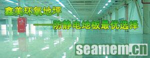 公司新闻:新型防静电地板介绍